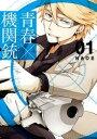 青春×機関銃1巻【電子書籍】[ NAOE ]