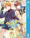 ヘタリア World☆Stars 3【電子書籍】[ 日丸屋秀和 ]