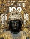 週刊ニッポンの国宝100 Vol.39【電子書籍】[ ニッポンの国宝100編集部 ]