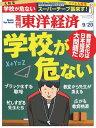 週刊東洋経済 2014年9月20日号特集:学校が危ない【電子書籍】