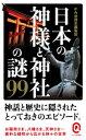 日本の神様と神社の謎99【電子書籍】[ かみゆ歴史編集部 ]