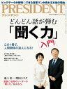 PRESIDENT (プレジデント) 2018年 6/18号 雑誌 【電子書籍】 PRESIDENT編集部