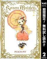 RozenMaiden【期間限定無料】2