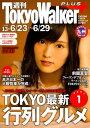 週刊 東京ウォーカー+ No.13 (2016年6月22日発行)【電子書籍】[ TokyoWalker編集部 ]