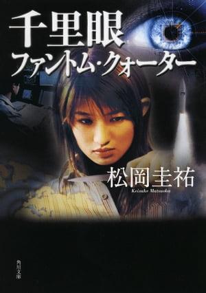 千里眼 ファントム・クォーター【電子書籍】[ 松岡 圭祐 ]