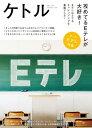 ケトル Vol.34  2016年12月発売号 [雑誌]【電子書籍】[ ケトル編集部 ]