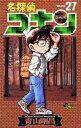 名探偵コナン(27)【電子書籍】[ 青山剛昌 ]...
