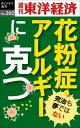 花粉症・アレルギーに克つ週刊東洋経済eビジネス新書no.20...
