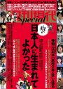 週刊現代Special 2016年第1号【電子書籍】[ 講談社 ]