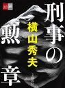 刑事の勲章【電子書籍】[ 横山秀夫 ]