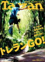 Tarzan (ターザン) 2017年 6月8日号 No.719 [トレランGO!]【電子書籍】[ Tarzan編集部 ]