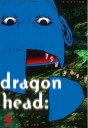 ドラゴンヘッド(5)【電子書籍】[ 望月峯太郎 ]