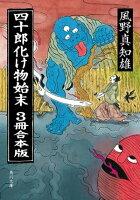 四十郎化け物始末3冊合本版