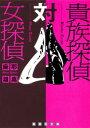 貴族探偵対女探偵【電子書籍】[ 麻耶雄嵩 ] - 楽天Kobo電子書籍ストア