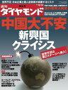 週刊ダイヤモンド 08年12月13日号【電子書籍】[ ダイヤモンド社 ]