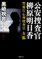 警視庁心理捜査官公安捜査官柳原明日香女狐