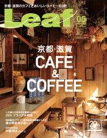 Leaf2016年5月号2016年5月号