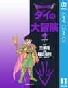 DRAGON QUESTーダイの大冒険ー 11【電子書籍】[...