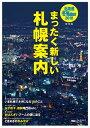 北海道冬Walker2018 まったく新しい札幌案内【電子書籍】 北海道Walker編集部