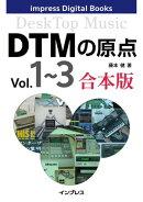 DTM��� Vol.1��3 ������