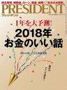 PRESIDENT (プレジデント) 2018年 1/15号 [雑誌]【電子書籍】[ PRESIDENT編集部 ]