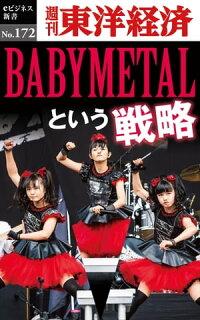 BABYMETALという戦略週刊東洋経済eビジネス新書No.172