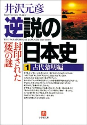 逆説の日本史1 古代黎明編/封印された「倭」の謎