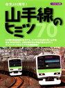 山手線のヒミツ70【電子書籍】[ イカロス出版 ]