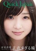 QuickJapan(クイック・ジャパン)Vol.1162014年10月発売号[雑誌]