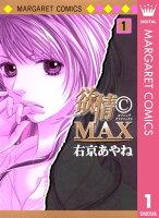 欲情(C)MAX モノクロ版