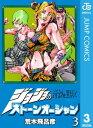 ジョジョの奇妙な冒険 第6部 モノクロ版 3【電子書籍】[ ...