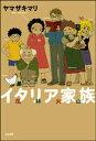 イタリア家族 風林火山【電子書籍】[ ヤマザキマリ ]...
