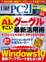 日経PC21 (ピーシーニジュウイチ) 2016年 8月号 [雑誌]【電子書籍】[ 日経PC21編集部 ]