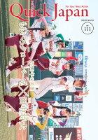 QuickJapan(クイックジャパン)Vol.1112013年12月発売号[雑誌]