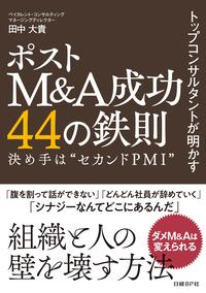 トップコンサルタントが明かす ポストM&A成功44の鉄則【電子書籍】[ 田中大貴 ]