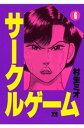 サークルゲーム(6)【電子書籍】[ 村生ミオ ]