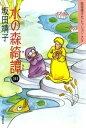 水の森綺譚 (3)【電子書籍】[ 坂田靖子 ]
