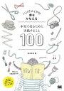 ハンドメイドで夢をかなえる 本気で売るために実践すること100【電子書籍】[ 田中正志 ]