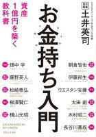 お金持ち入門資産1億円を築く教科書
