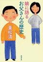 娘に語るお父さんの歴史(新潮文庫)【電子書籍】[ 重松清 ]