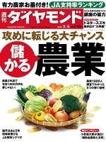 週刊ダイヤモンド16年2月6日号