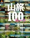 PEAKS 特別編集 山旅100ルート【電子書籍】