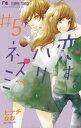 恋するハリネズミ(5)【電子書籍】[ ヒナチなお ]