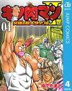 キン肉マンII世 究極の超人タッグ編 4【電子書籍】 ゆでたまご