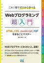 これ1冊でゼロから学べる Webプログラミング超入門