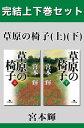 草原の椅子 完結上下巻セット【電子版限定】【電子書籍】[ 宮本輝 ]