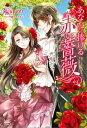 あなたに捧げる赤い薔薇【電子書籍】[ jupiter ]