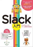 Slack入門[ChatOpsによるチーム開発の効率化]