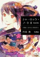 シャーロック・ノートIIー試験と古典と探偵殺しー(新潮文庫)