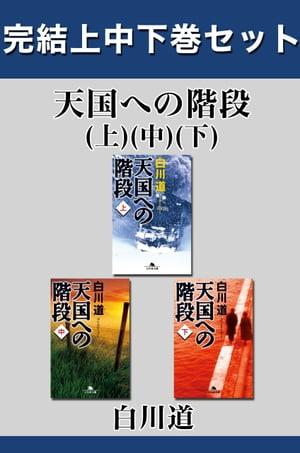 天国への階段完結上中下巻セット電子版限定電子書籍[白川道]
